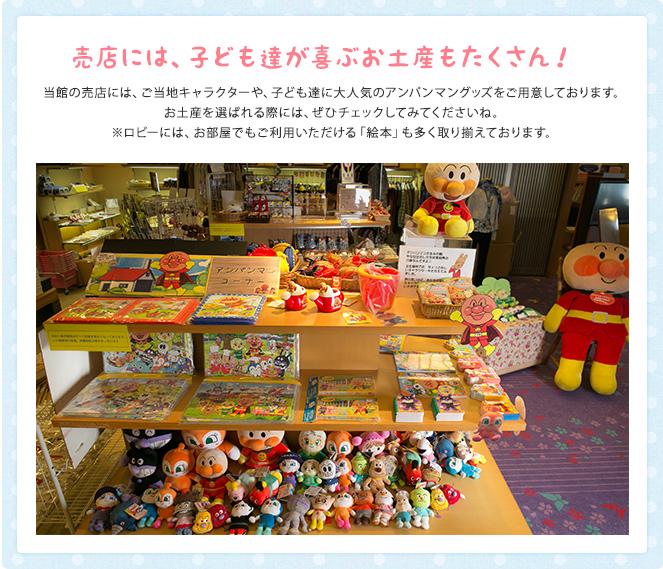 売店には、子ども達が喜ぶお土産もたくさん!