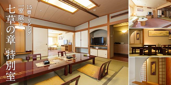 七草の章 特別室