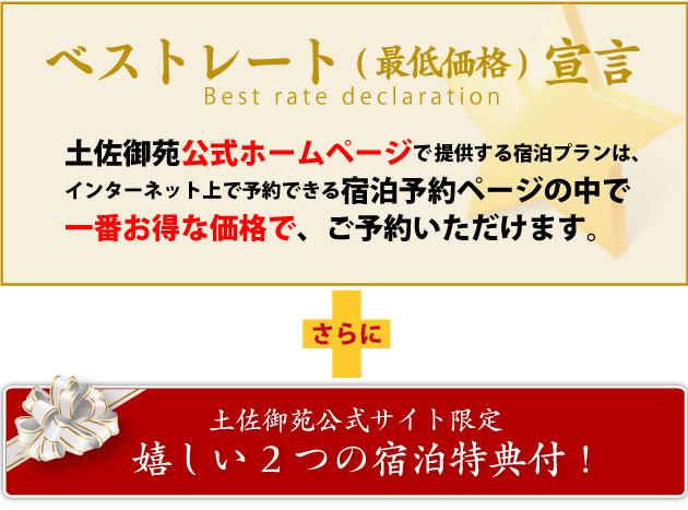 ベストレート(最低価格)宣言