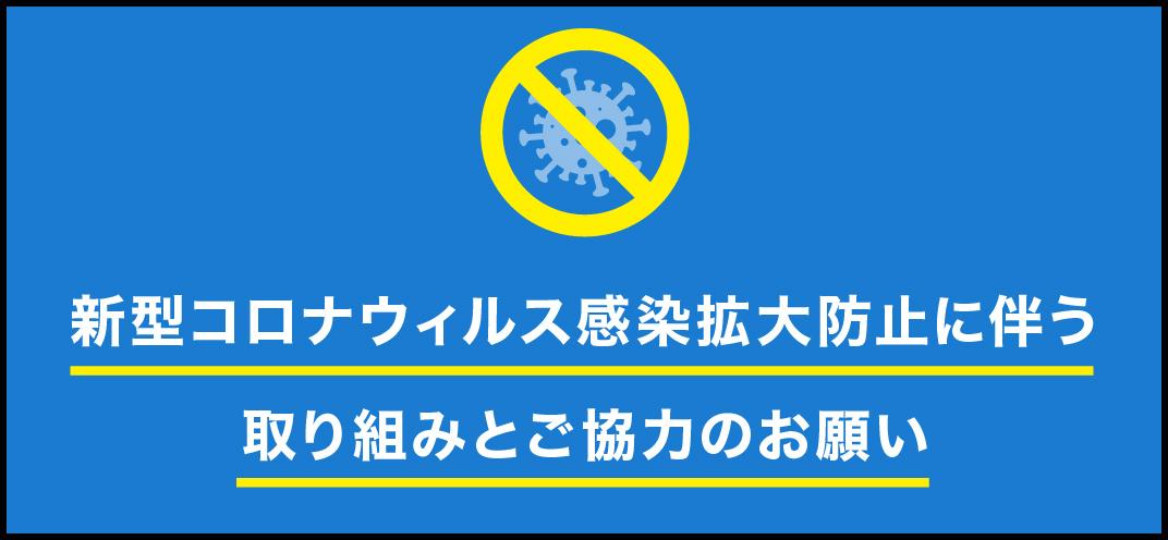 新型コロナウィルス感染拡大防止に伴う取り組みとご協力のお願い