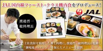 JAL国内線ファースト・クラス機内食をプロデュース!