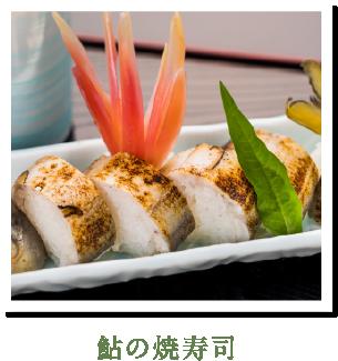 鮎の焼寿司