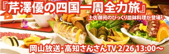 芹澤優の四国一周全力旅!土佐御苑の皿鉢料理が登場します!